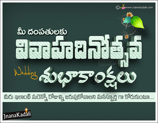 happy wedding day quotes greetings, telugu happy wedding day quotes hd wallpapers