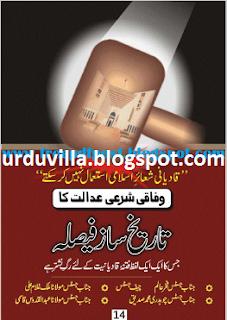 Tarikh Saaz Faisla Wefaqi Shari Adalat of Pakistan