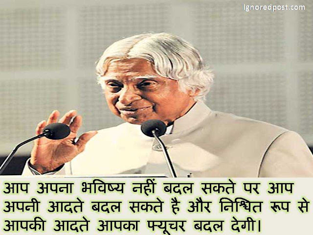 abdul kalam inspirational thought in hindi