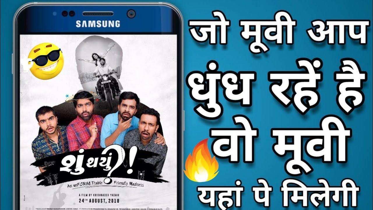 New Gujarati Movie 2018 Download Extremefasr