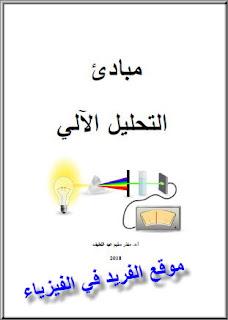 تحميل كتاب مبادئ التحليل الآلي pdf أ.د منذر سليم عبد اللطيف، التحليل الطيفي ، كيمياء التحليل الآلي
