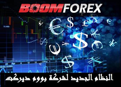 boomdirect
