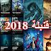 أفضل 3 برامج لمشاهدة وتحميل الأفلام الجديدة بجودة عالية 2018