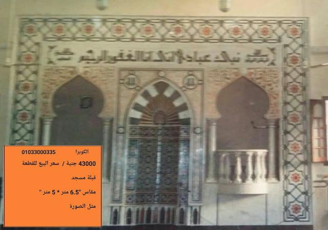 قبلة مسجد
