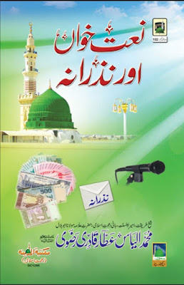 Download: Naat-Khawan Aur Nazrana pdf in Urdu by Ilyas Attar Qadri