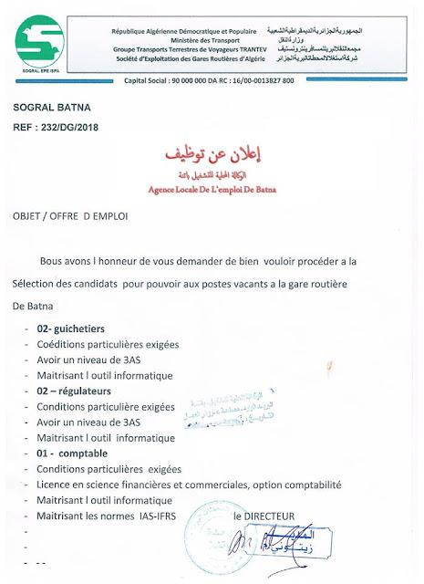 اعلان توظيف بمؤسسة سوقرال  SOGRAL