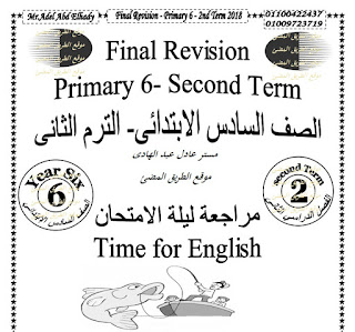 مراجعة ليلة امتحان الانحليزى للصف السادس الابتدائي الترم الثاني لمستر عادل عبد الهادي