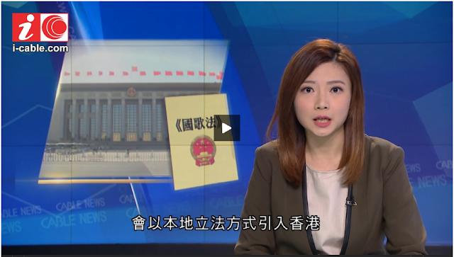 Image result for 齊齊了解國歌法問題
