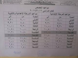 جدول مواعيد اليوم الدراسي الرسمى للحصص 2016/2017