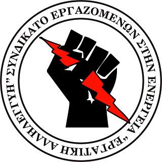 Αλληλεγγύη στους 6 αγωνιστές της Αργολίδος από το ΣΕΕΝ-ΔΕΗ