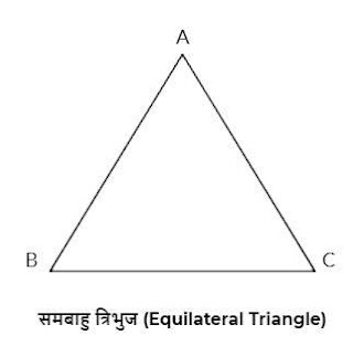 equilateral triangle in hindi, area of equilateral triangle formula, perimeter of equilateral triangle, equilateral triangle properties, isosceles triangle, scalene triangle, area of isosceles triangle