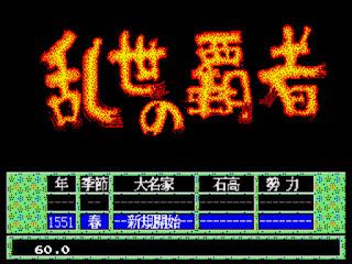 【MD】天下統一:亂世的霸者繁體中文版+攻略+密技,比信長之野望還好玩的日本策略遊戲!