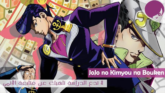 الحلقة الأخيرة من الأنمي المحبوب JoJo's Bizarre مترجم أون لاين