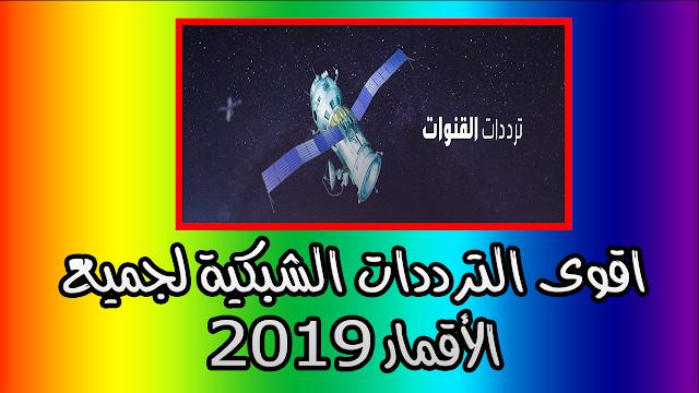 اقوى الترددات الشبكية لجميع الأقمار 2019