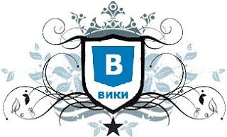 Создание wiki-разметки В Контакте