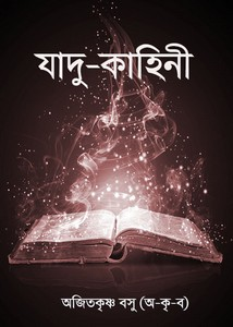Jadu Kahini by Ajit Krishna Basu