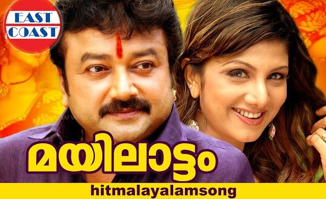 Mamazhalile pooveyiline-Malayalam Film Song Lyrics- Mayilattam