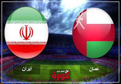 شاهدة مباراة إيران وعمان بث مباشر اليوم