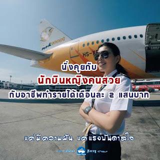 ติวสอบทุนนักบิน Student Pilot by www.tutorferry.com