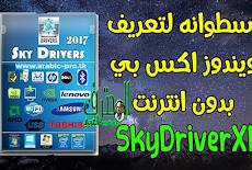 اسطوانة التعريفات الرائعة SkyDriver XP لتعريف ويندوز اكس بي بدون انترنت