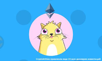 Cryptokitties привлекли еще 15 млн долларов инвестиций