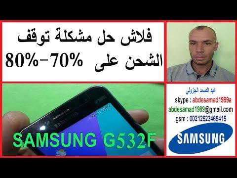 فلاش حل مشكلة توقف الشحن على 80%-70% SAMSUNG G532F