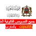 تحميل جميع النصوص القانونية المتعلقة بالانتخابات   بالمغرب pdf