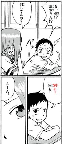 な、何?! 高木さん!?何してんの? 別に… 何も… ふーん。 quote from manga Karakai Jouzu no Takagi-san からかい上手の高木さん
