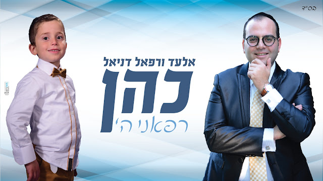 אלעד ורפאל דניאל כהן - רפאני ה'