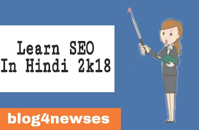 Learn seo in hindi tutorial 2018