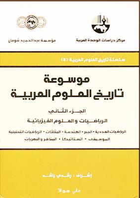 موسوعة تاريخ العلوم العربية الجزء الثاني pdf
