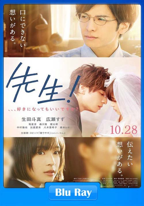 My Teacher 2017 720p BRRip x264 | 480p 300MB | 100MB HEVC