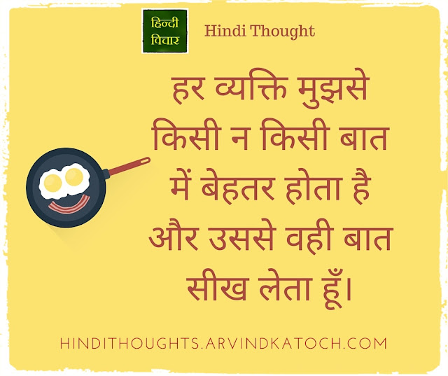 Hindi Thought, Image, Every, person, better, some way, व्यक्ति, बेहतर,
