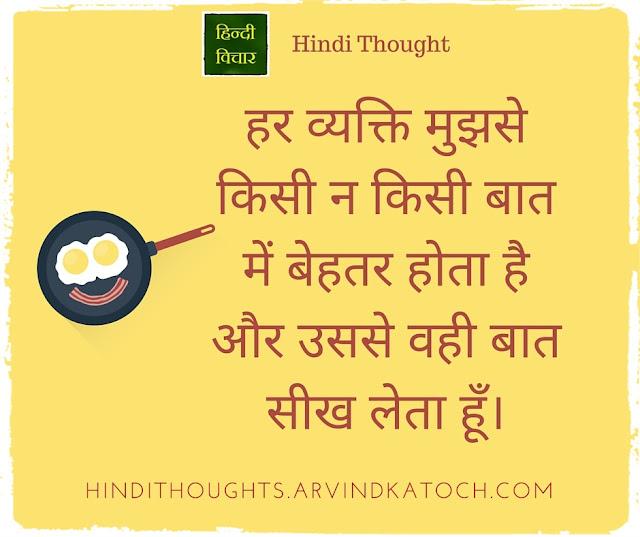 Hindi Thought, Image, Every, person, better, some way, व्यक्ति, बेहतर,