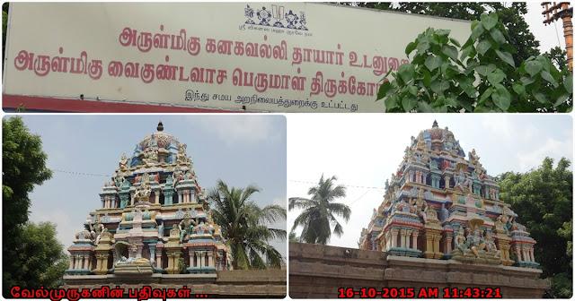 Koyambedu Vaikundavasa Perumal Temple