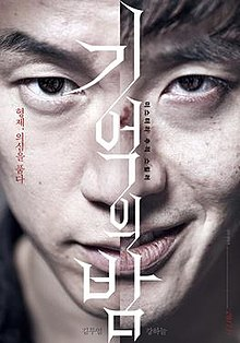 Forgotten (Korean Movie)