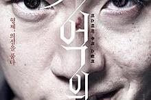 Download Film  Forgotten (Korean Movie)