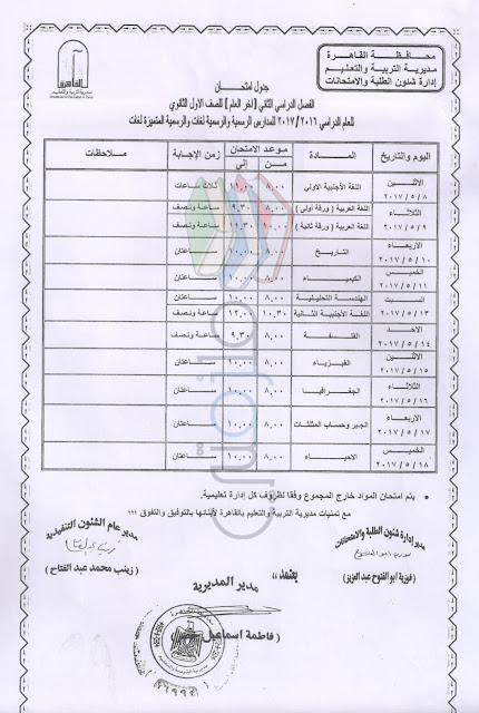 جدول امتحانات الصف الأول الثانوي الترم الثاني 2017 محافظة القاهرة