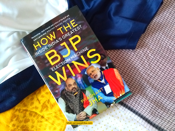 how-the-bjp-wins-book-review