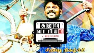 Kanavu Variyam – Remi Award Winning Movie | Exclusive Interview with Team