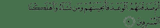 Surat Al Anbiya Ayat 9
