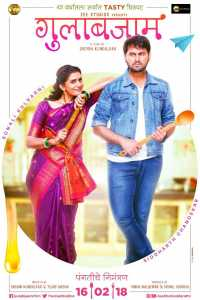 Gulabjaam (2018) Marathi Movie Download PDVDRip