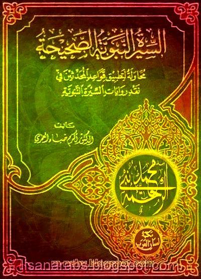كتاب السيرة النبوية الصحيحة للدكتور أكرم ضياء العمري pdf