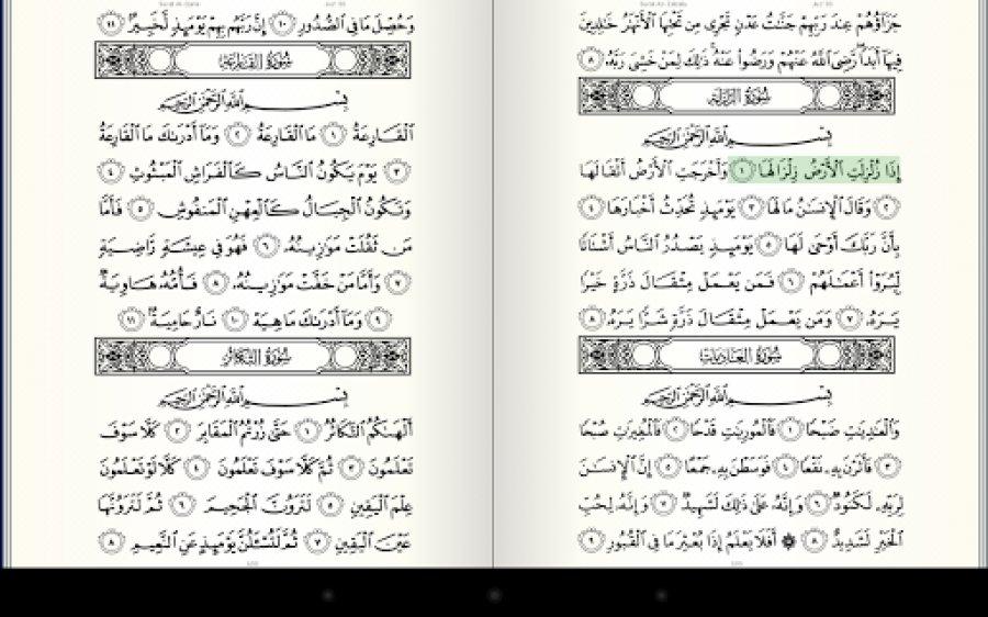 تحميل برنامج القرآن الكريم لأجهزة أندرويد Quran Android