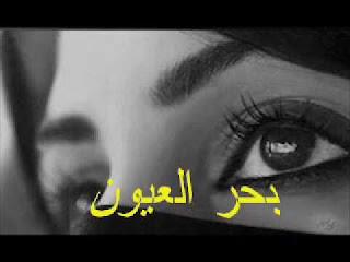 بحر العيون - محمد عبده