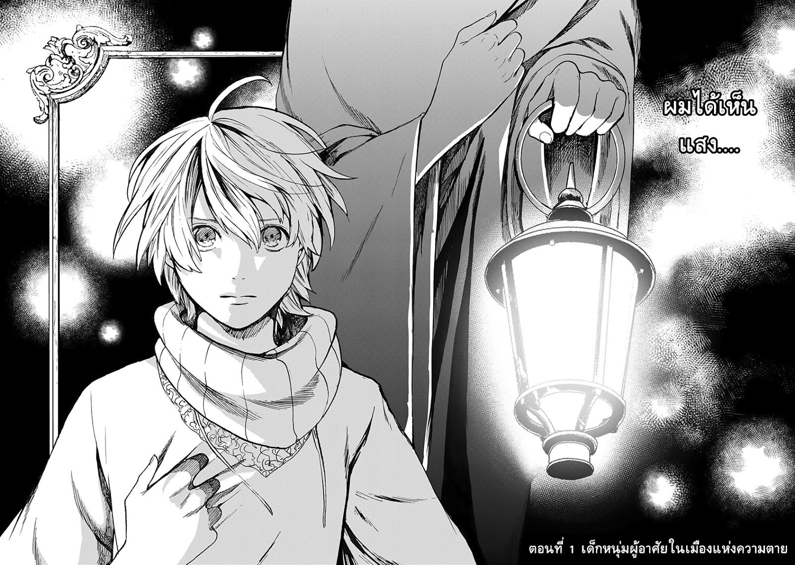 อ่านการ์ตูน Saihate no Paladin ตอนที่ 1 หน้าที่ 4
