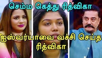 Bigg Boss Season 2 Tamil Review