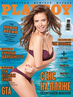 Revista Playboy Rusia-Septiembre 2015 PDF Digital