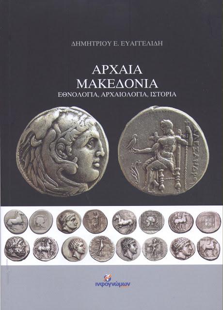 Εξώφυλλο βιβλίου: «Αρχαία Μακεδονία: Εθνολογία, Αρχαιολογία, Ιστορία»