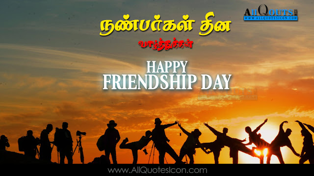 Tamil-Friendship Day-Day-Images-and-Nice-Tamil-Friendship Day-Day-Life-Quotations-with-Nice-Pictures-Awesome-Tamil-Quotes-Motivational-Messages